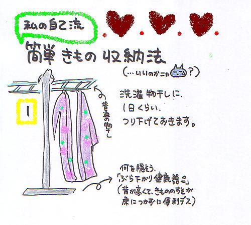 収納1.JPG