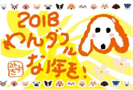 年賀状2018 テープ7完成.jpg