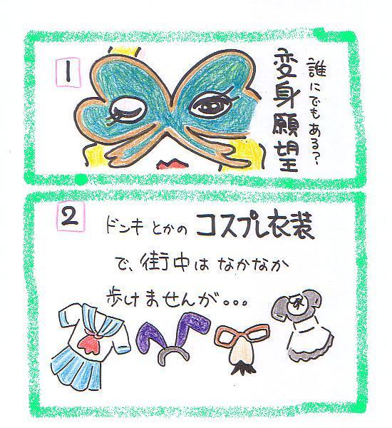 henshin1.JPG
