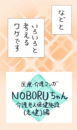 noboru14-31.jpg