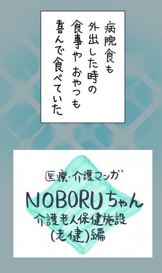 noboru15-43.jpg