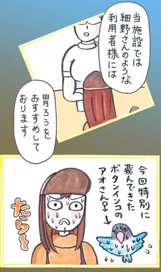 noboru16-14.jpg