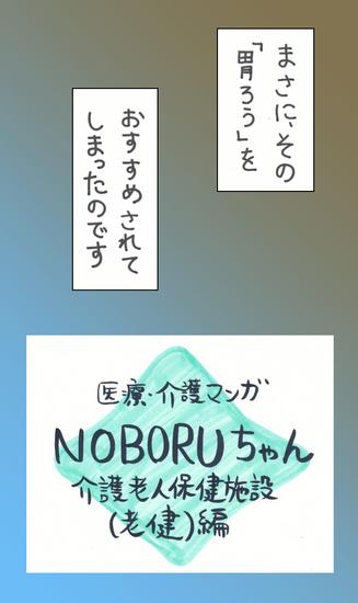 noboru16-15.jpg