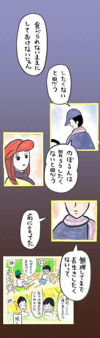 noboru17-36.jpg