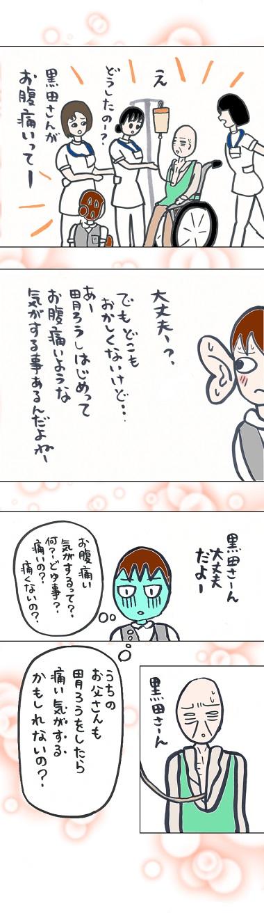 noboru18-20.jpg