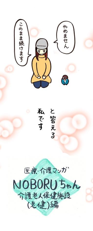 noboru18-4.jpg