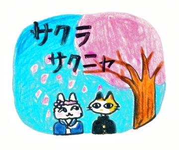 ねこ桜.jpg