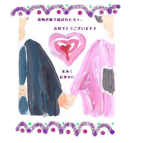着物カップル 文字.JPG