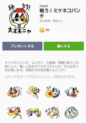 Screenshot_2015-03-22-06-53-37.jpg