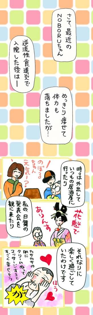 noboru14-41.jpg