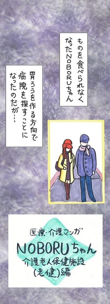 noboru17-1.jpg