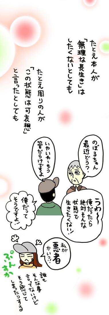 noboru18-1.jpg