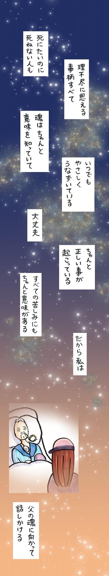 noboru19-4.jpg