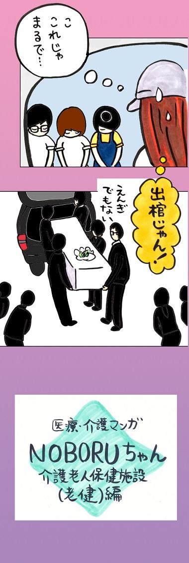 noboru20-3.jpg