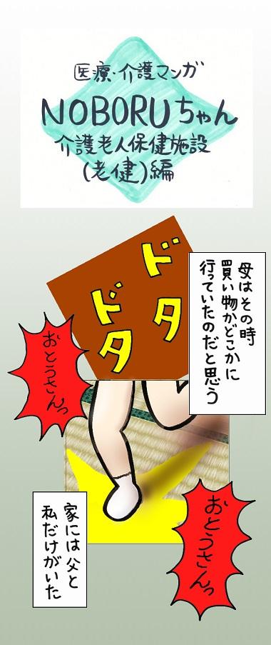 noboru21-3.jpg